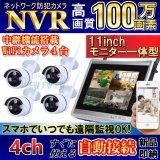 11インチモニター一体型 無線 高画質HD 100万画素 NVRセット IPカメラ 4台組 WIFI 遠隔操作 機能満載 設定不要 新品 即納