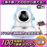 ネットワーク IPカメラ 高画質 HD720P 100万画素 スマホで遠隔操作 機能満載 新品 即納 らくらく設置で即モニタリング♪