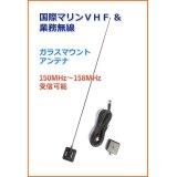 国際マリンVHF & 業務無線 OK 150MHz〜158MHz帯 ガラスマウント アンテナ 新品