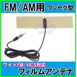 FM / AM ワイド FM & VICS 対応 どこにでも 貼れる  ワンセグ 型 フィルム アンテナ  新品 未使用