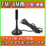 FM / AM ワイド FM & VICS 対応 ショート マグネット アンテナ 新品 未使用