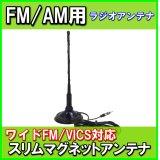 FM / AM ワイド FM & VICS 対応 スリム マグネット アンテナ 新品 未使用