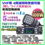 VHF帯 大出力 100W  4周波 同時 受信 可能  Jなし ワイド送受信 OK 車載型無線機 新品