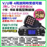 V/U帯 4周波同時受信可能 大出力 75W Jなし ワイド送受信OK♪小型・軽量・車載型無線機 送・受信OK 新品 箱入り♪ 即納
