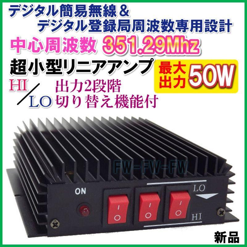 351Mhz デジタル簡易無線&登録局 周波数専用リニアアンプ 新品                                    [m842]